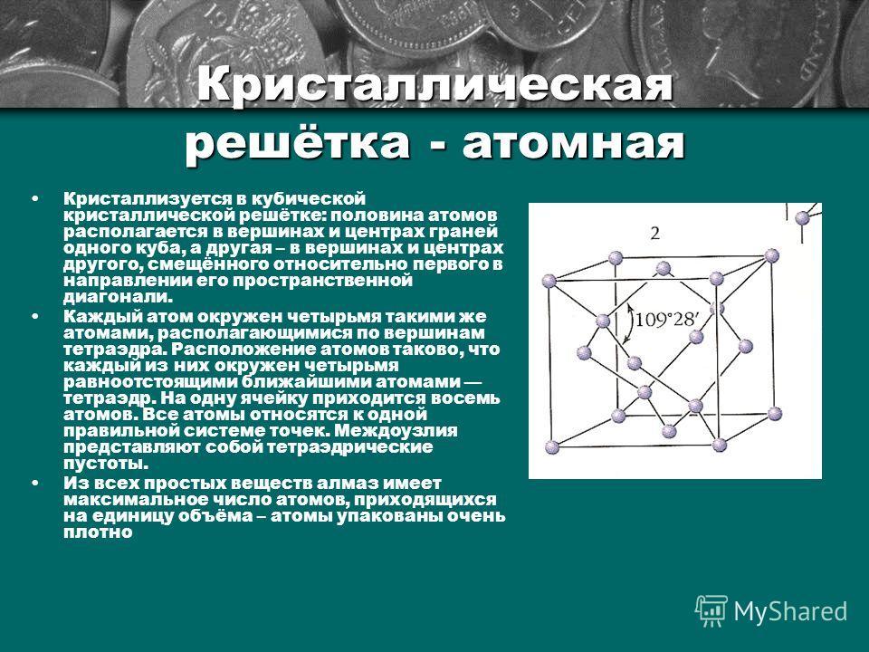 Кристаллическая решётка - атомная Кристаллизуется в кубической кристаллической решётке: половина атомов располагается в вершинах и центрах граней одного куба, а другая – в вершинах и центрах другого, смещённого относительно первого в направлении его