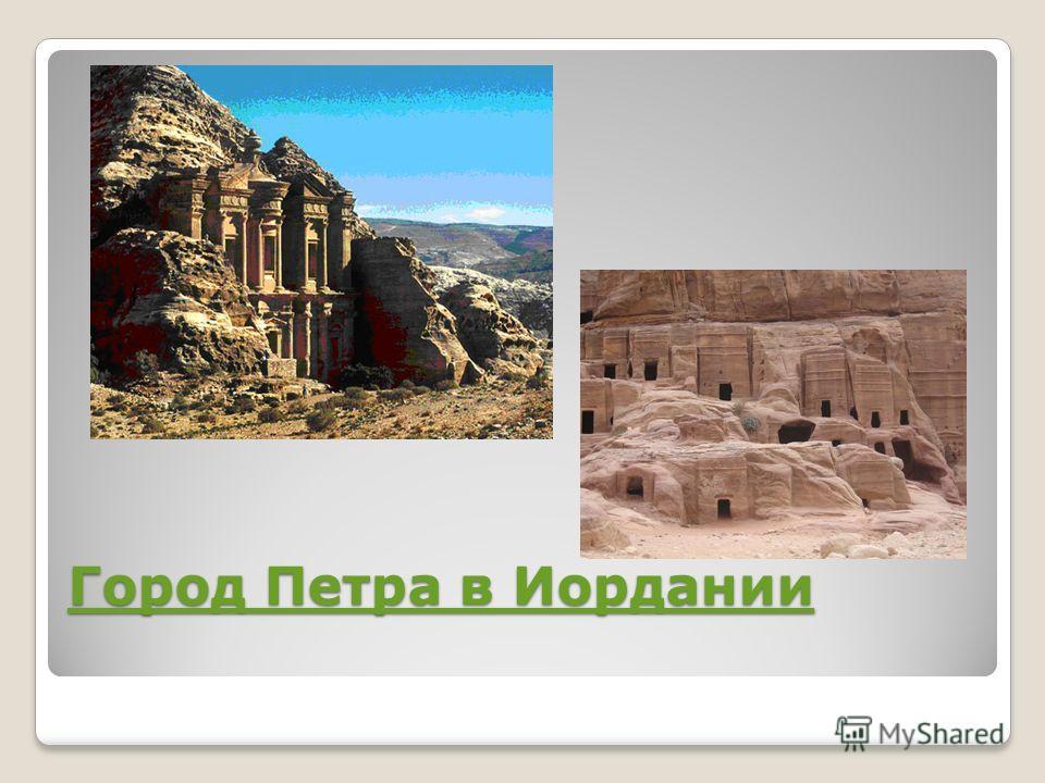 Город Петра в Иордании Город Петра в Иордании