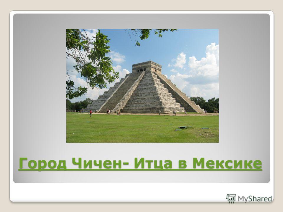 Город Чичен- Итца в Мексике Город Чичен- Итца в Мексике