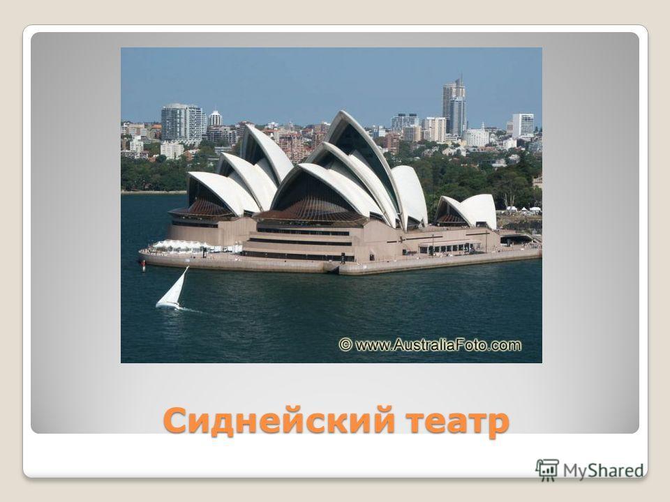 Сиднейский театр