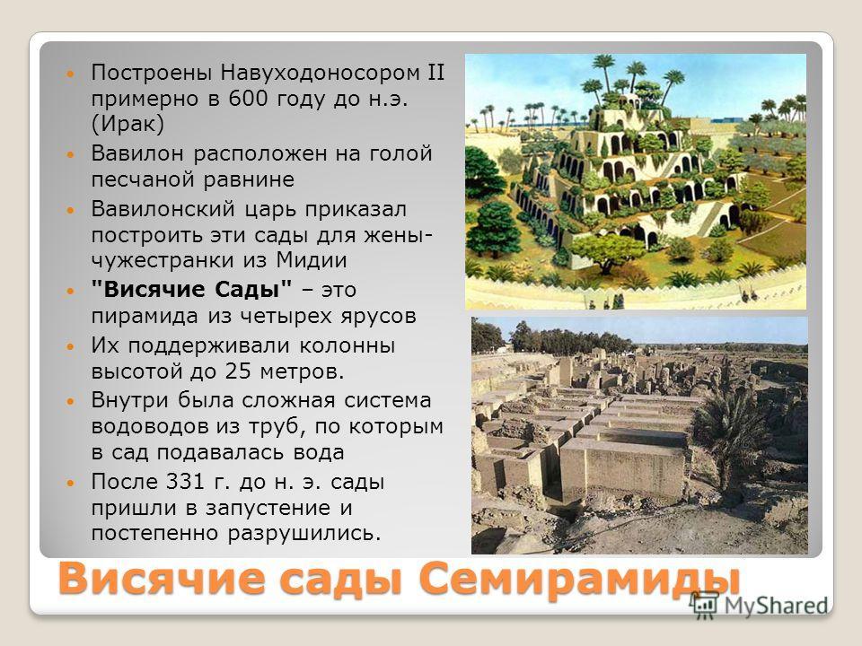 Построены Навуходоносором II примерно в 600 году до н.э. (Ирак) Вавилон расположен на голой песчаной равнине Вавилонский царь приказал построить эти сады для жены- чужестранки из Мидии
