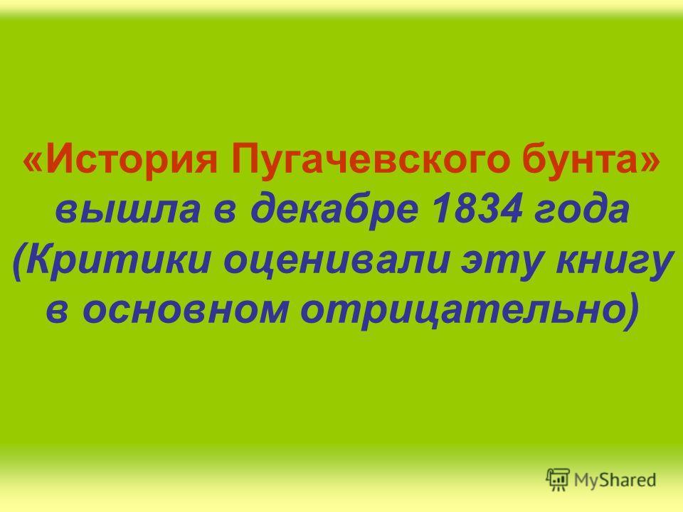 «История Пугачевского бунта» вышла в декабре 1834 года (Критики оценивали эту книгу в основном отрицательно)