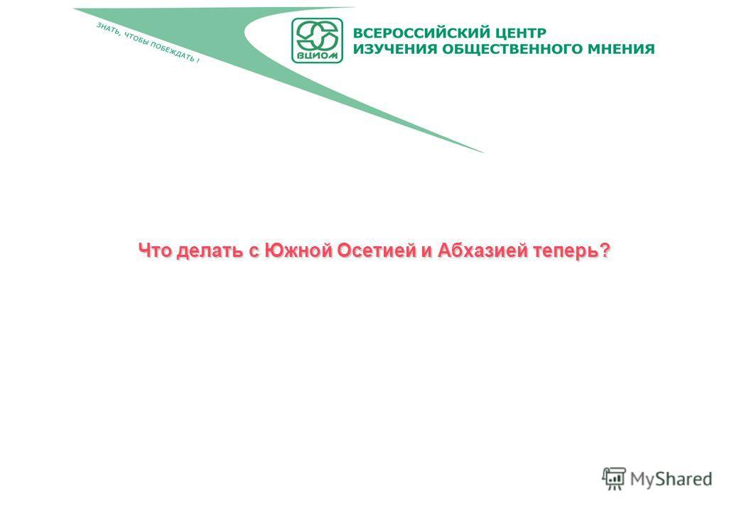 Что делать с Южной Осетией и Абхазией теперь?