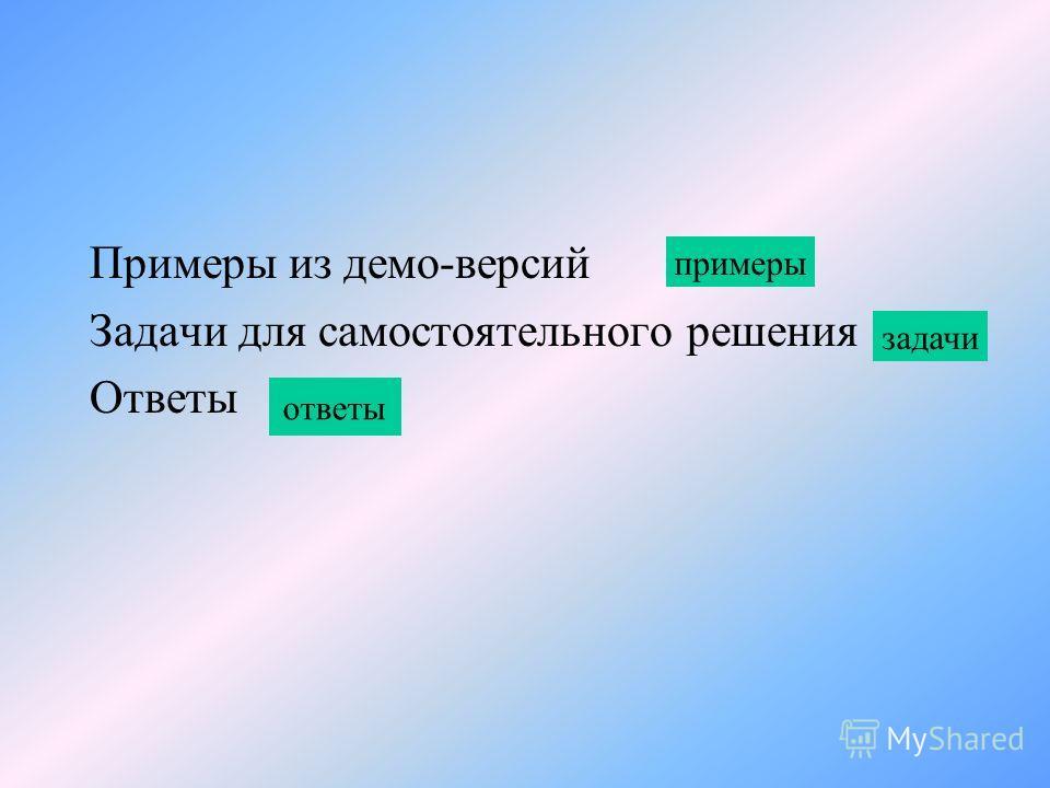 Примеры из демо-версий Задачи для самостоятельного решения Ответы примеры задачи ответы