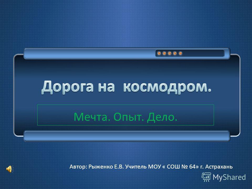 Мечта. Опыт. Дело. Автор: Рыженко Е.В. Учитель МОУ « СОШ 64» г. Астрахань