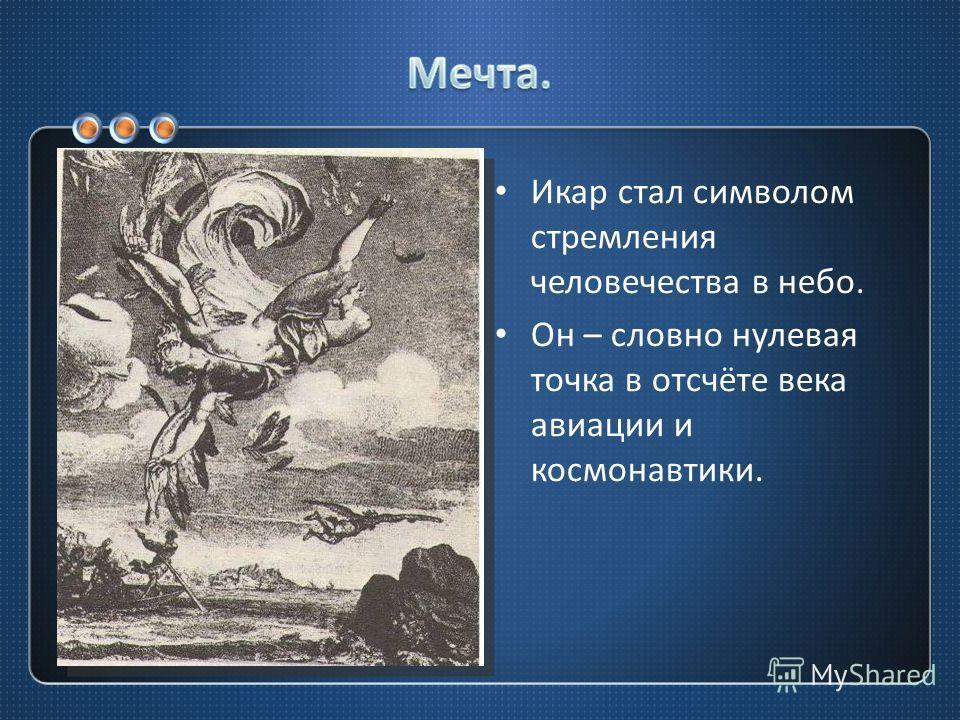 Икар стал символом стремления человечества в небо. Он – словно нулевая точка в отсчёте века авиации и космонавтики.