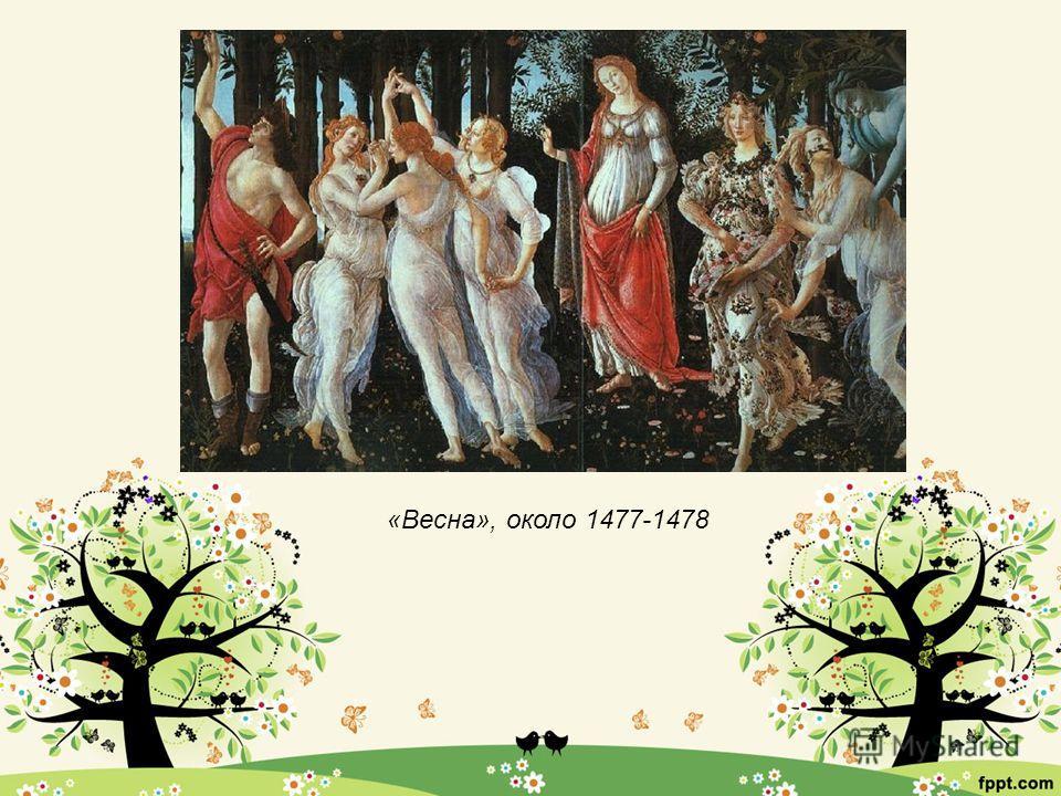 «Весна», около 1477-1478