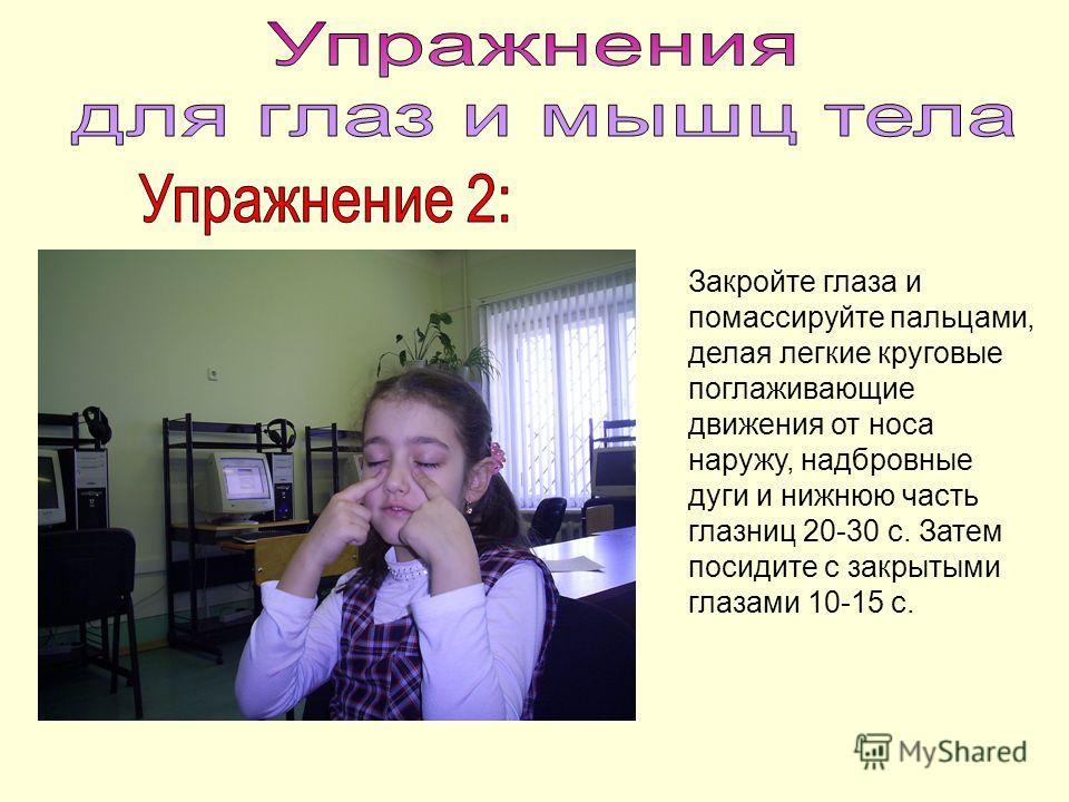 Закройте глаза и помассируйте пальцами, делая легкие круговые поглаживающие движения от носа наружу, надбровные дуги и нижнюю часть глазниц 20-30 с. Затем посидите с закрытыми глазами 10-15 с.