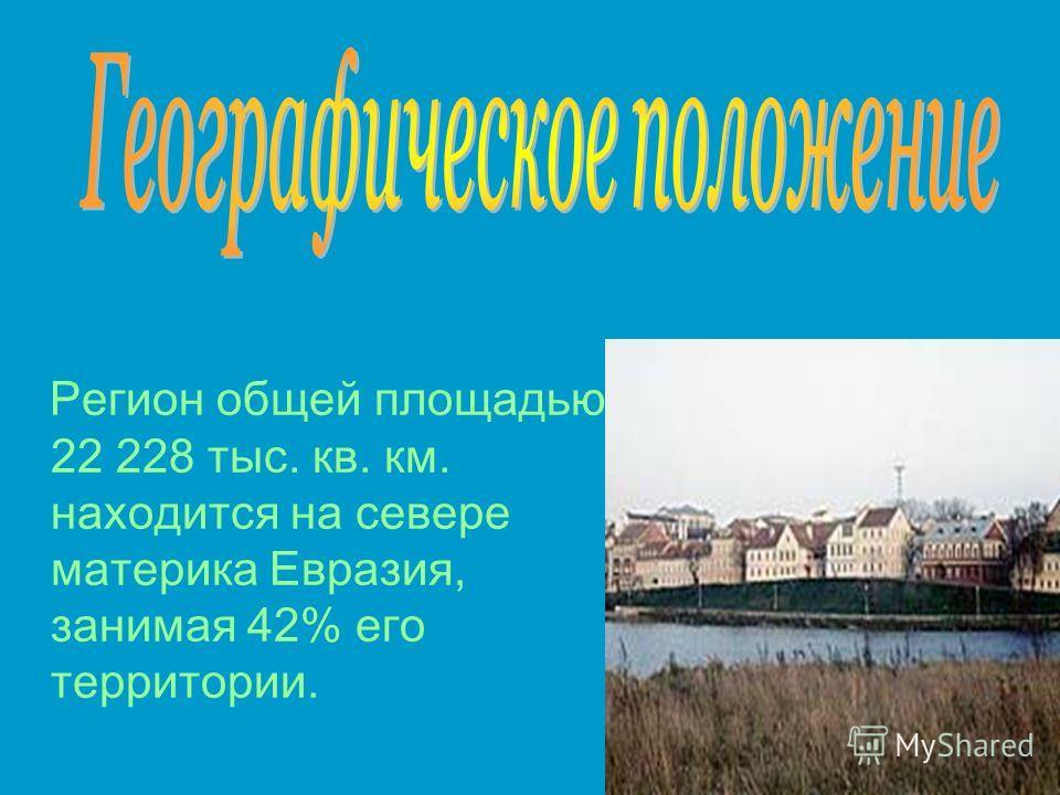 Регион общей площадью 22 228 тыс. кв. км. находится на севере материка Евразия, занимая 42% его территории.