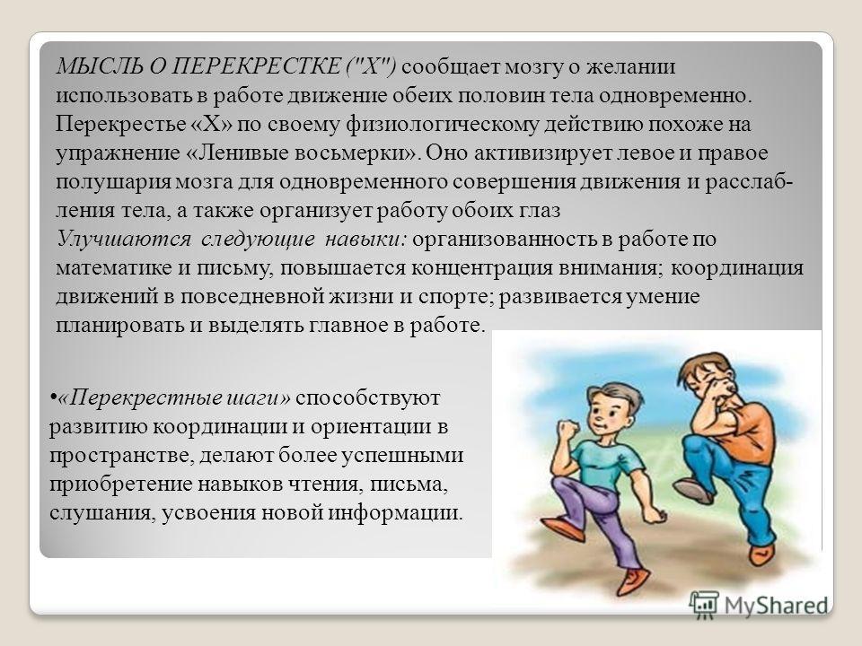 МЫСЛЬ О ПЕРЕКРЕСТКЕ (