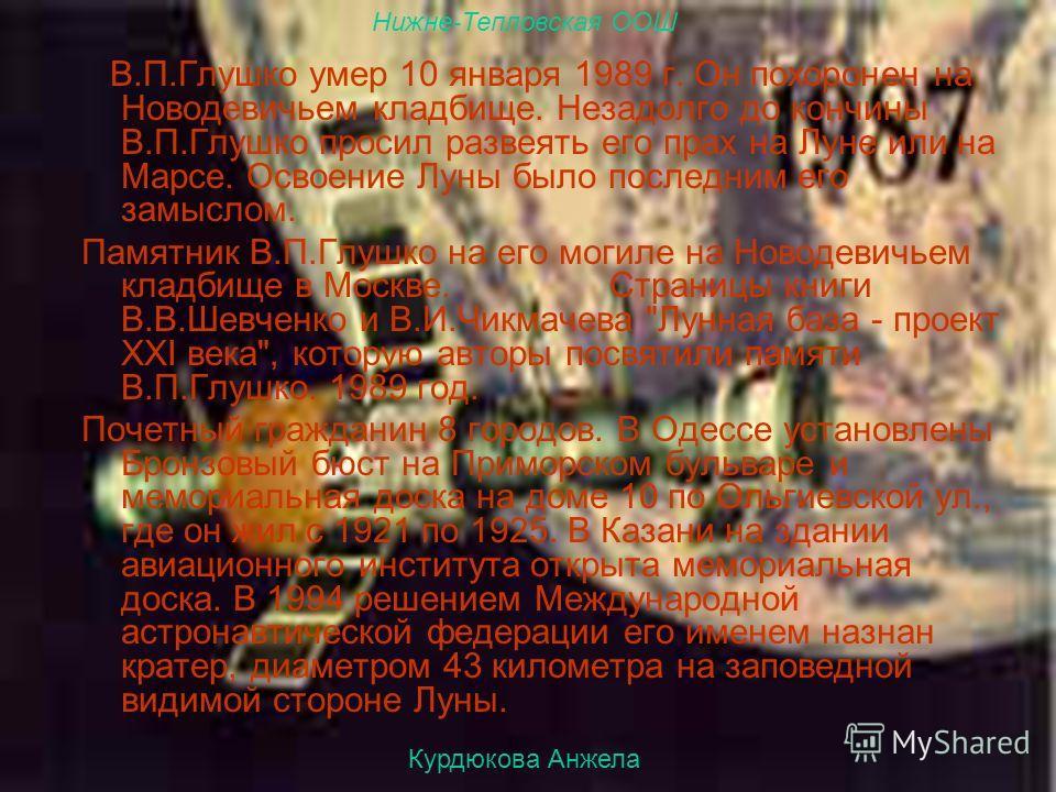 Ученица 11-го класса Курдюкова Анжелика В.П.Глушко был автором более 250 научных и научно-популярных публикаций. Много времени он уделял также научно- общественной деятельности. В частности, он был главным редактором нескольких изданий энциклопедии