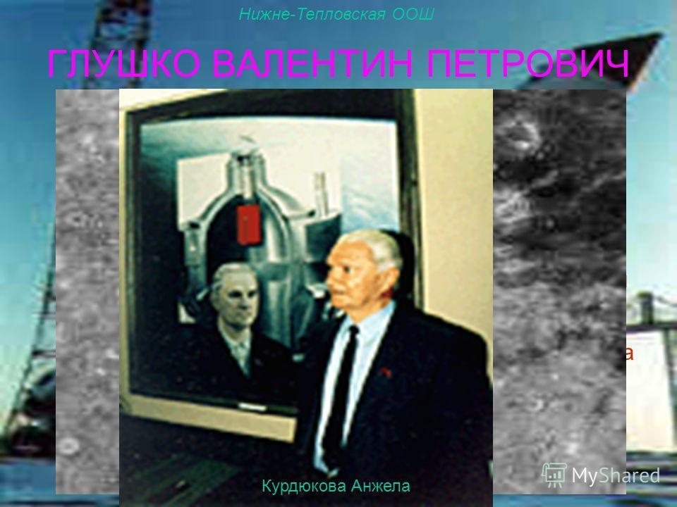 Ученица 11-го класса Курдюкова Анжелика В.П.Глушко умер 10 января 1989 г. Он похоронен на Новодевичьем кладбище. Незадолго до кончины В.П.Глушко просил развеять его прах на Луне или на Марсе. Освоение Луны было последним его замыслом. Памятник В.П.Гл