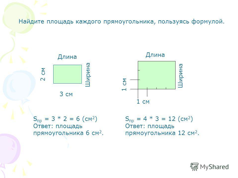 Существует формула вычисления площади прямоугольника. S пр = a * b, где a – длина прямоугольника, b – ширина.