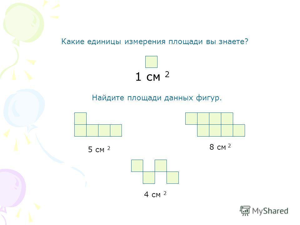 2 5 3 Это прямоугольники. Какими свойствами отличаются прямоугольники от других фигур? Противоположные стороны равны Все углы прямые.