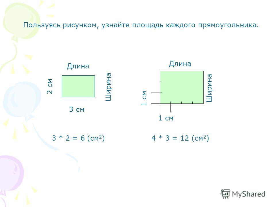 Найдите площадь каждого прямоугольника. А ВС D K D C O 6 * 2 = 12 (cм 2 ) 2 * 6 = 12 (см 2 ) 2 * 3 = 6 (см 2 ) 3 * 2 = 6 (см 2 ) 3 * 7 = 21 (см 2 ) 7 * 3 = 21 (см 2 ) K LM N