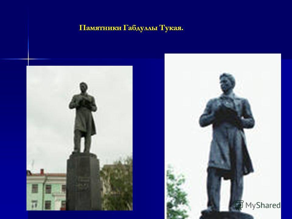 Памятники Габдуллы Тукая.