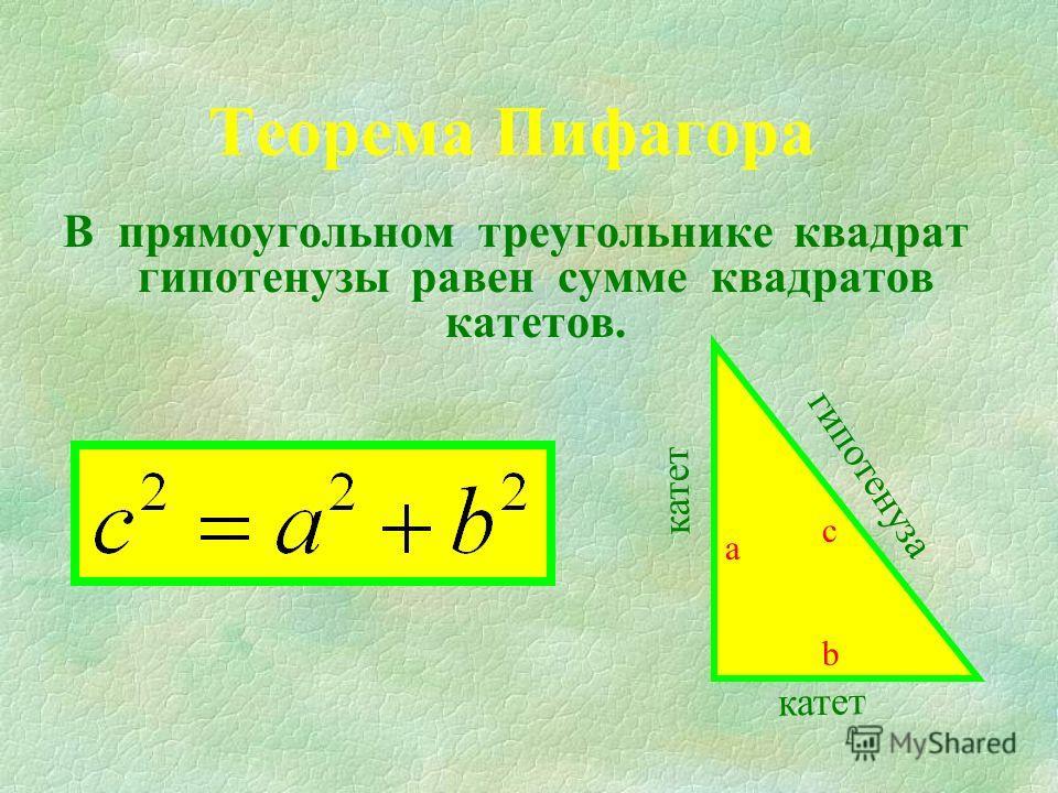 В прямоугольном треугольнике квадрат гипотенузы равен сумме квадратов катетов. Теорема Пифагора а b c гипотенуза катет