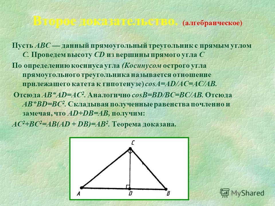 Пусть АВС данный прямоугольный треугольник с прямым углом С. Проведем высоту CD из вершины прямого угла С По определению косинуса угла (Косинусом острого угла прямоугольного треугольника называется отношение прилежащего катета к гипотенузе) соsА=AD/A