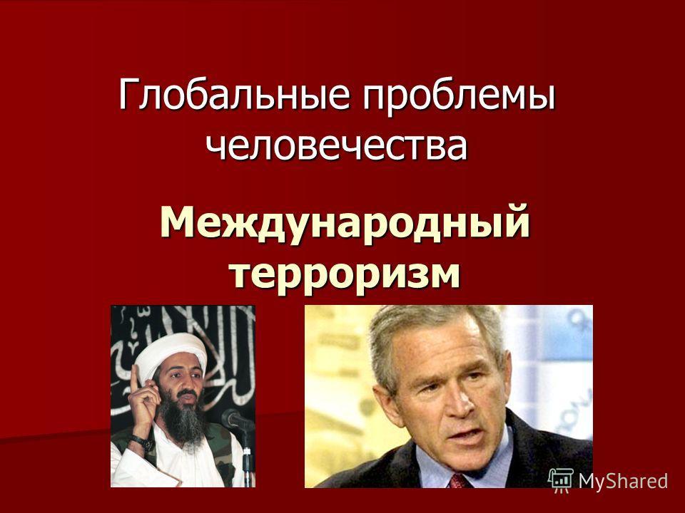 Глобальные проблемы человечества Международный терроризм