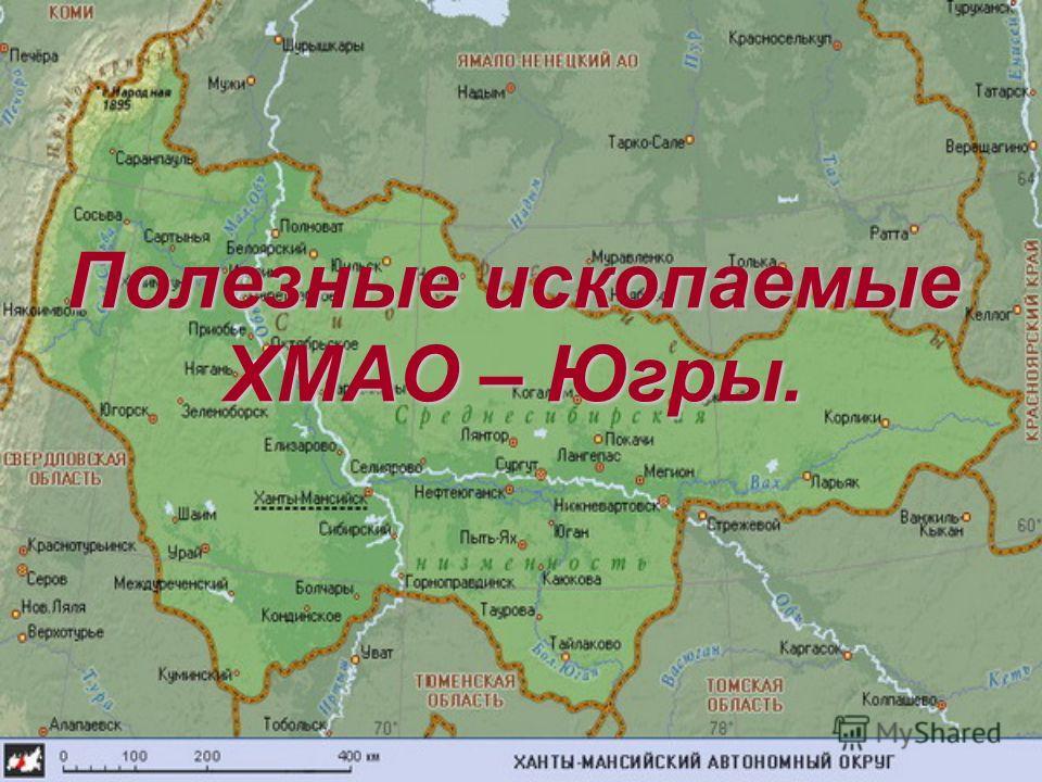 Полезные ископаемые ХМАО – Югры.