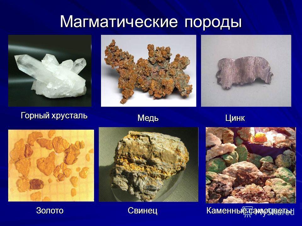 Магматические породы Горный хрусталь Золото МедьЦинк Свинец Каменные самоцветы