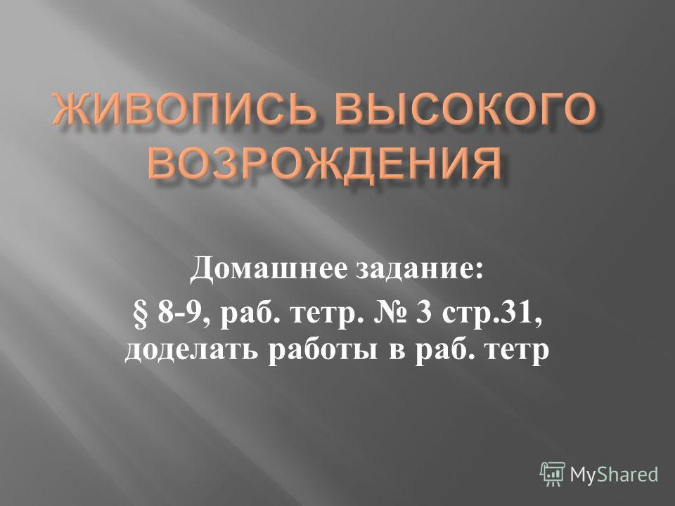 Домашнее задание : § 8-9, раб. тетр. 3 стр.31, доделать работы в раб. тетр