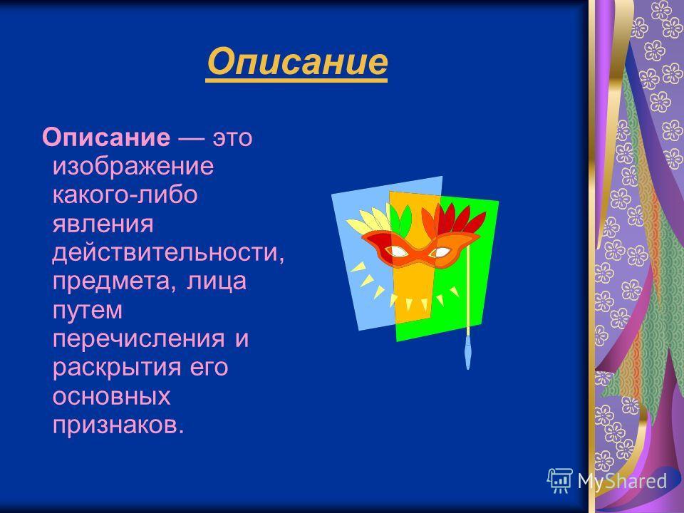 Описание Описание это изображение какого-либо явления действительности, предмета, лица путем перечисления и раскрытия его основных признаков.