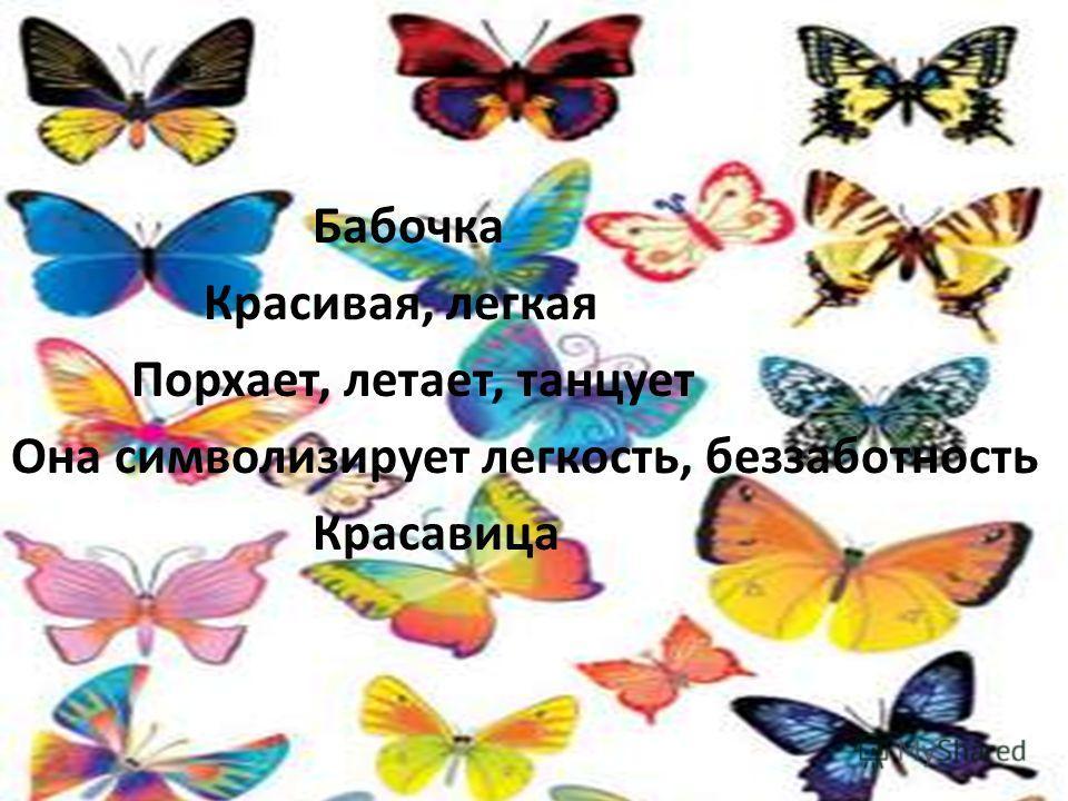 Бабочка Красивая, легкая Порхает, летает, танцует Она символизирует легкость, беззаботность Красавица