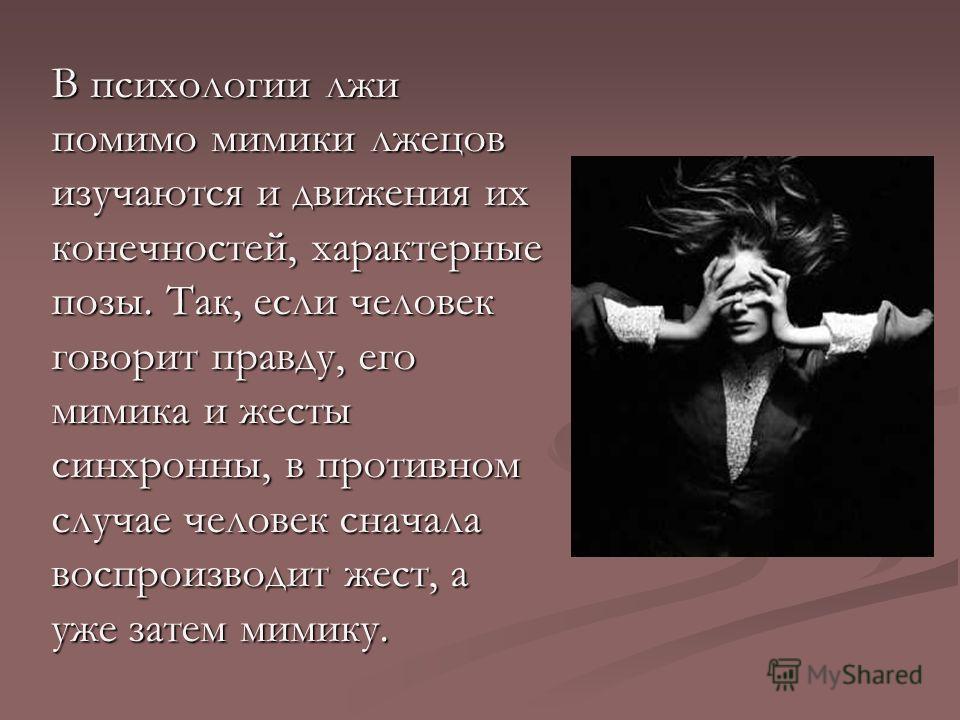 Определение поведения человека по мимике и жестам