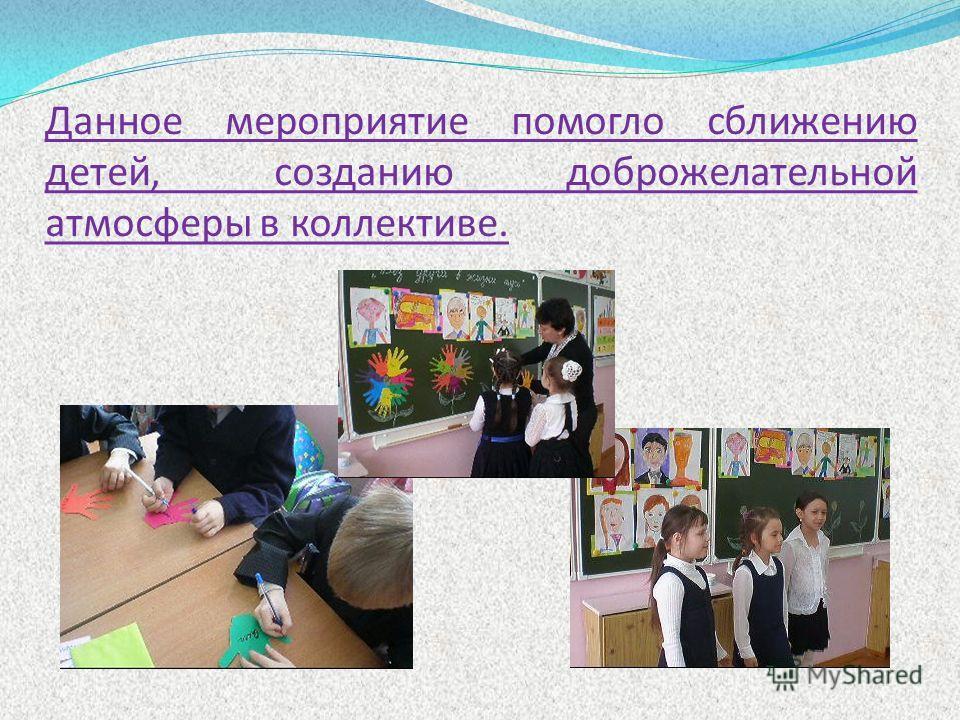 Данное мероприятие помогло сближению детей, созданию доброжелательной атмосферы в коллективе.