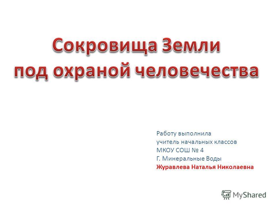 Работу выполнила учитель начальных классов МКОУ СОШ 4 Г. Минеральные Воды Журавлева Наталья Николаевна