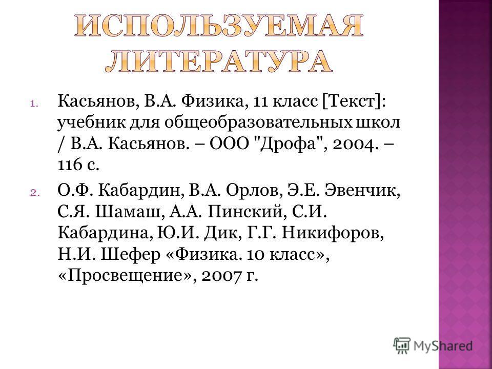 1. Касьянов, В.А. Физика, 11 класс [Текст]: учебник для общеобразовательных школ / В.А. Касьянов. – ООО