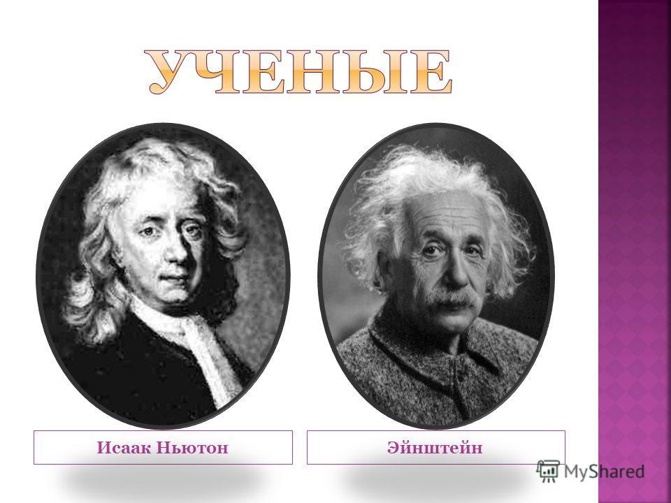 Исаак НьютонЭйнштейн