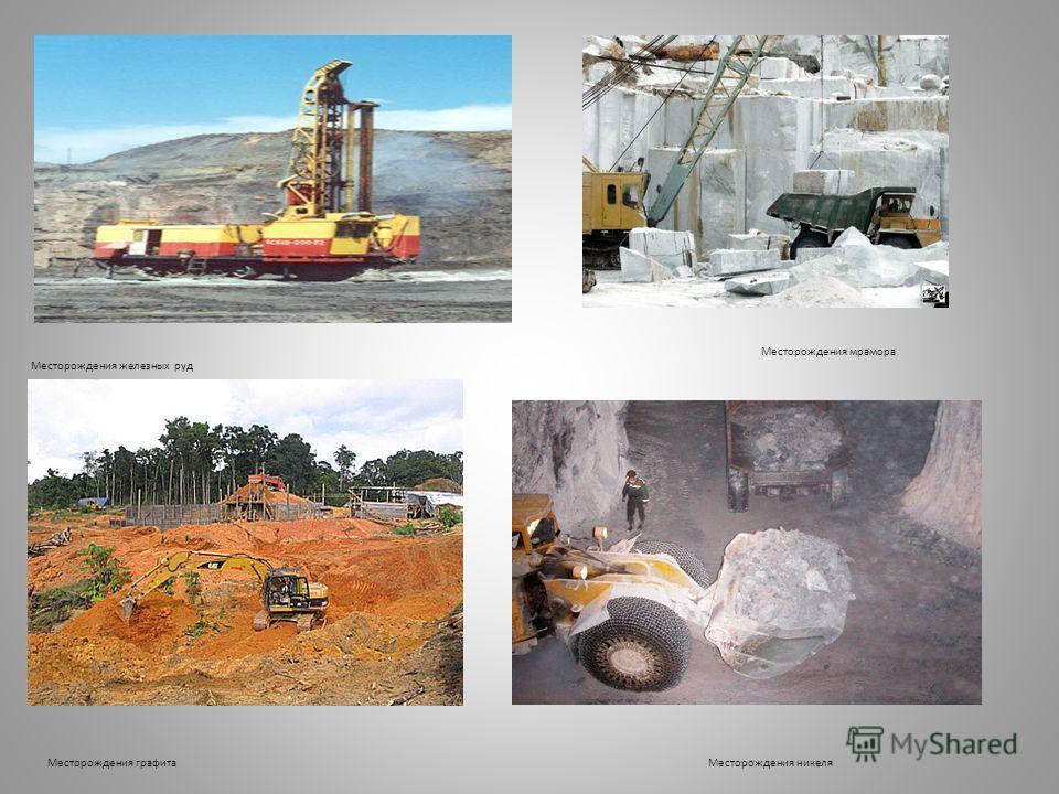 Месторождения железных руд Месторождения мрамора Месторождения графитаМесторождения никеля
