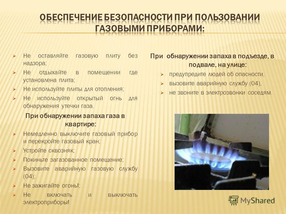 Не оставляйте газовую плиту без надзора; Не отдыхайте в помещении где установлена плита; Не используйте плиты для отопления; Не используйте открытый огнь для обнаружения утечки газа. При обнаружении запаха газа в квартире: Немедленно выключите газовы