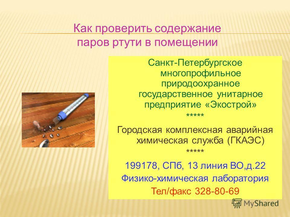 Как проверить содержание паров ртути в помещении Санкт-Петербургское многопрофильное природоохранное государственное унитарное предприятие «Экострой» ***** Городская комплексная аварийная химическая служба (ГКАЭС) ***** 199178, СПб, 13 линия ВО,д.22