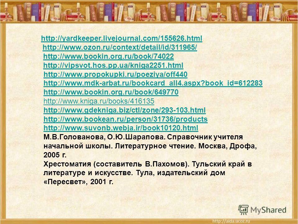 http://yardkeeper.livejournal.com/155626.html http://www.ozon.ru/context/detail/id/311965/ http://www.bookin.org.ru/book/74022 http://vipsvot.hos.pp.ua/kniga2251.html http://www.propokupki.ru/poeziya/off440 http://www.mdk-arbat.ru/bookcard_all4.aspx?