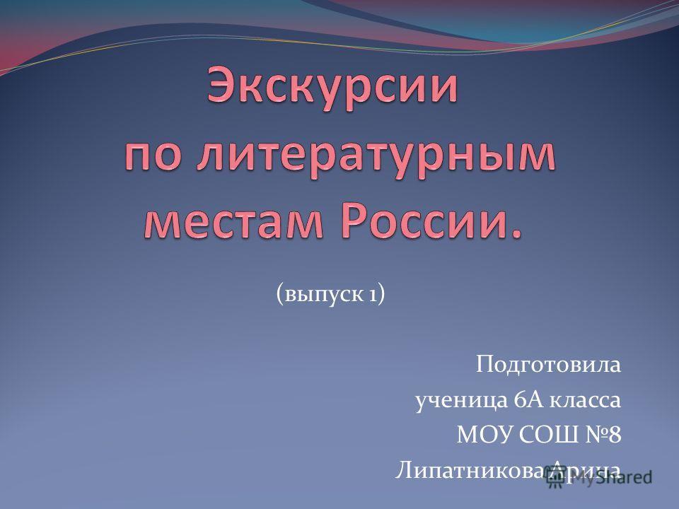 (выпуск 1) Подготовила ученица 6А класса МОУ СОШ 8 Липатникова Арина
