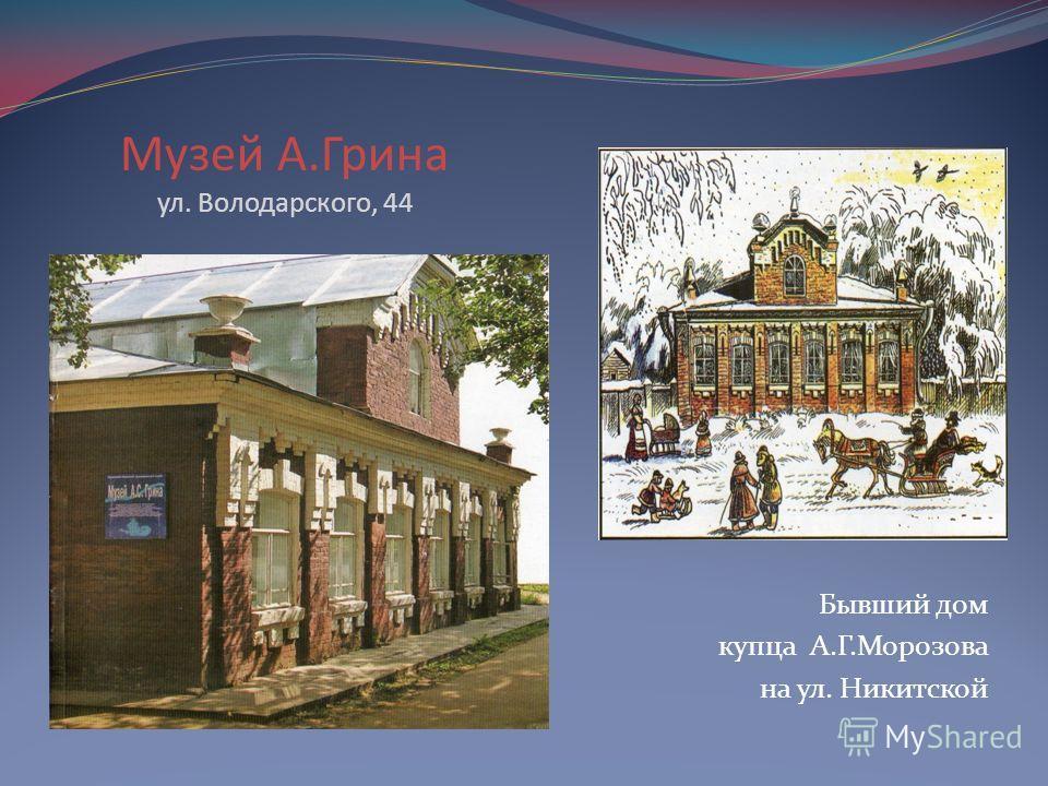 Музей А.Грина ул. Володарского, 44 Бывший дом купца А.Г.Морозова на ул. Никитской