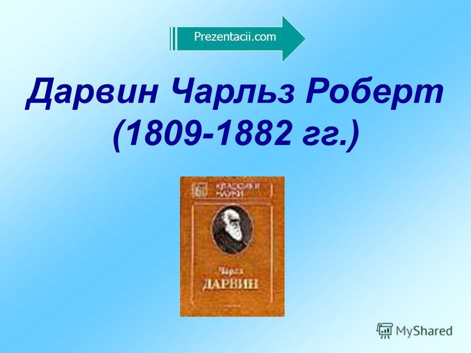 Дарвин Чарльз Роберт (1809-1882 гг.) Prezentacii.com