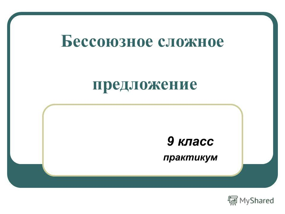Бессоюзное сложное предложение 9 класс практикум