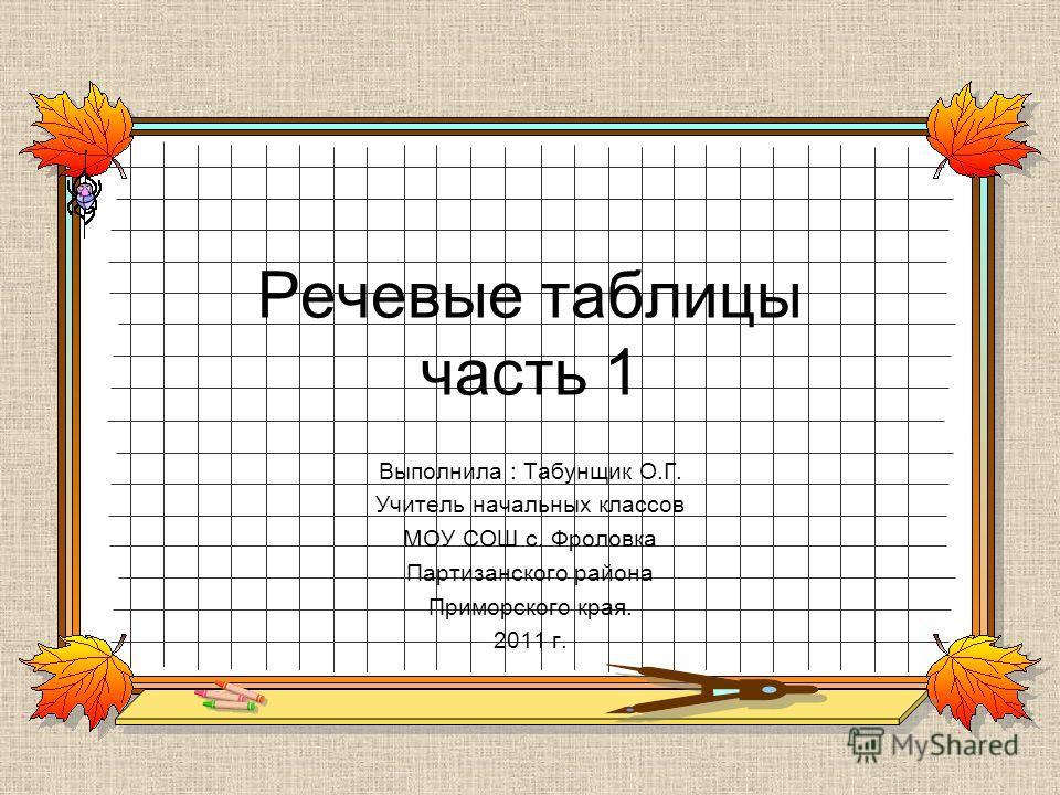Фроловка Партизанского района