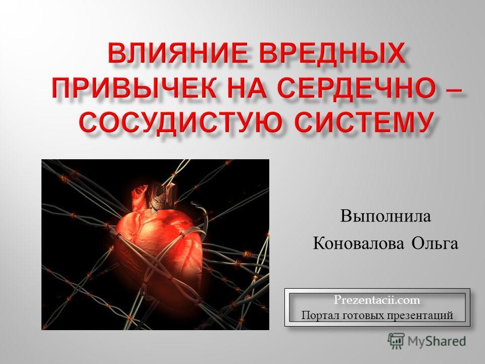 Выполнила Коновалова Ольга Prezentacii.com Портал готовых презентаций Prezentacii.com Портал готовых презентаций
