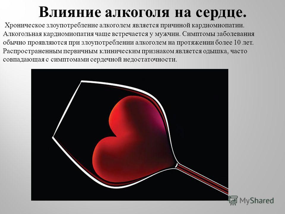 Влияние алкоголя на сердце. Хроническое злоупотребление алкоголем является причиной кардиомиопатии. Алкогольная кардиомиопатия чаще встречается у мужчин. Симптомы заболевания обычно проявляются при злоупотреблении алкоголем на протяжении более 10 лет