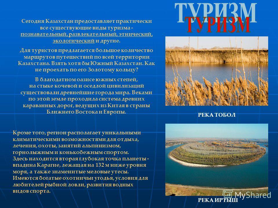 Сегодня Казахстан предоставляет практически все существующие виды туризма - познавательный, развлекательный, этнический, экологический и другие. Для туристов предлагается большое количество маршрутов путешествий по всей территории Казахстана. Взять х