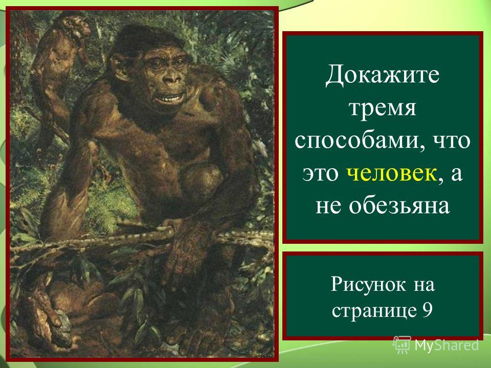 Докажите тремя способами, что это человек, а не обезьяна Рисунок на странице 9