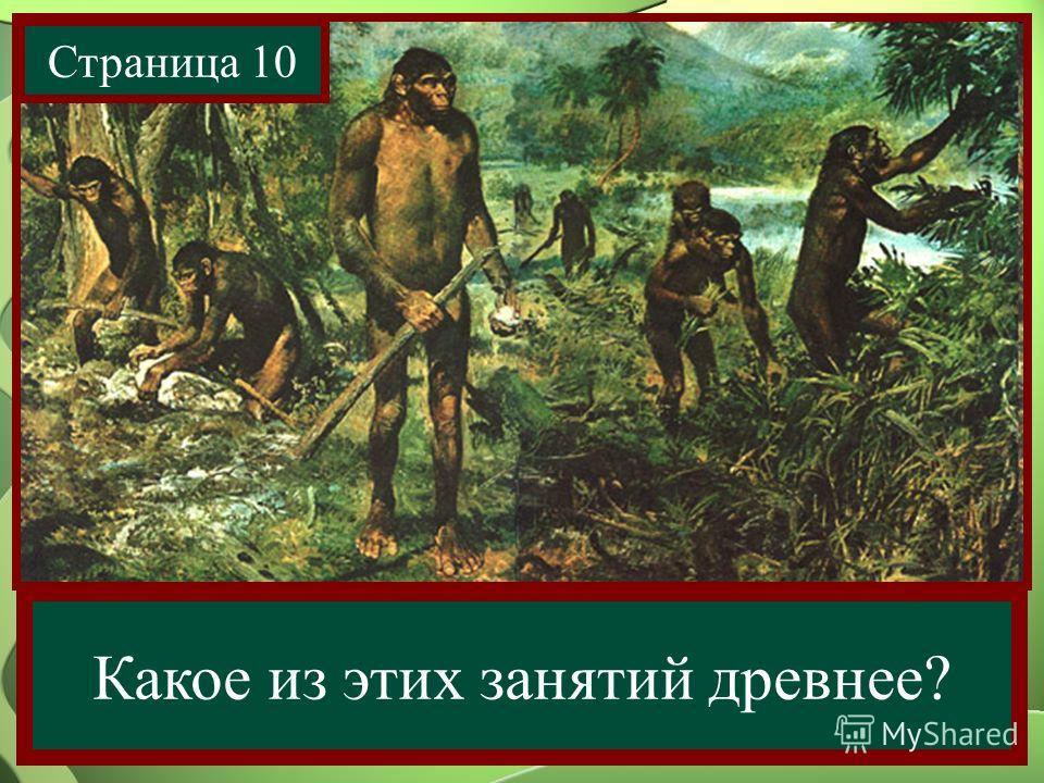 Как древнейший человек добывал себе пищу? Собирательство Страница 10 Охота Какое из этих занятий древнее?