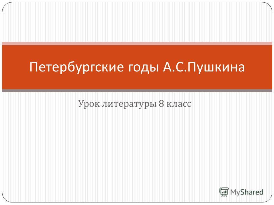 Урок литературы 8 класс Петербургские годы А. С. Пушкина