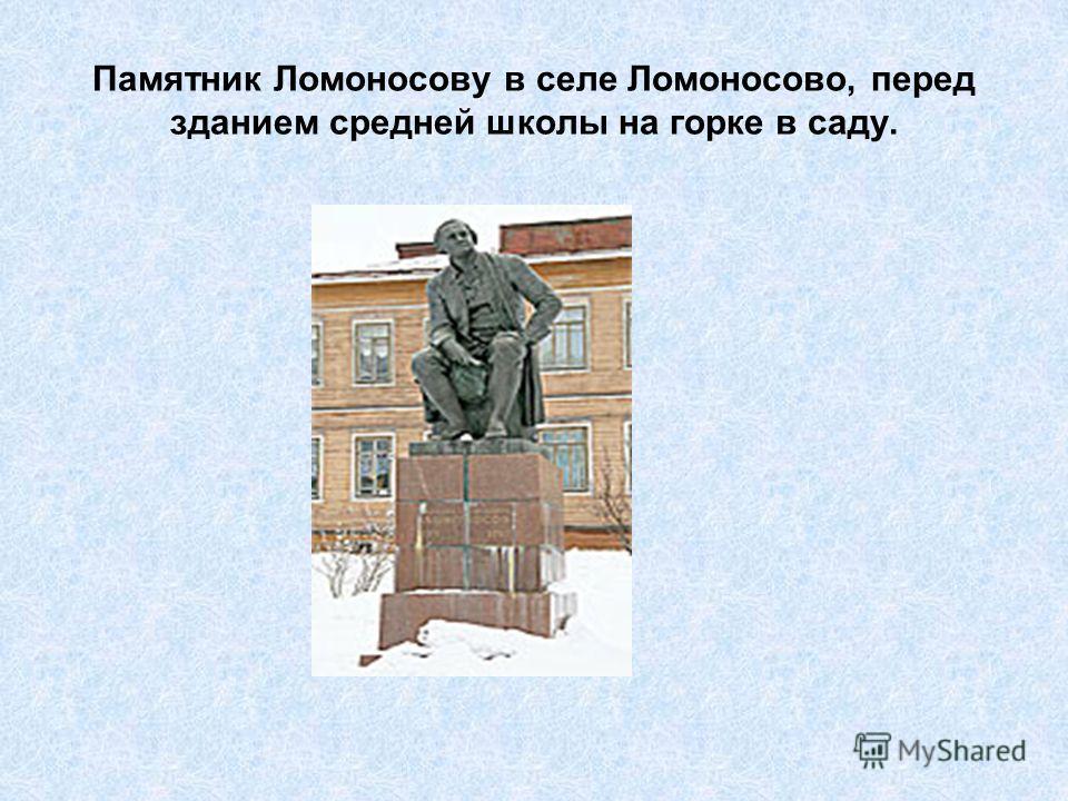 Памятник Ломоносову в селе Ломоносово, перед зданием средней школы на горке в саду.