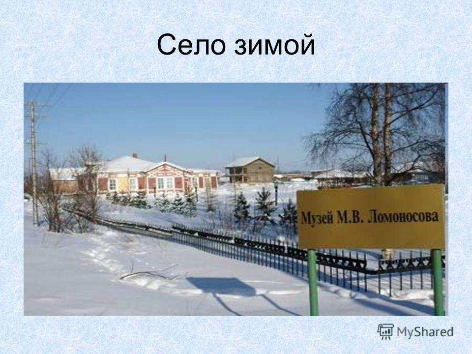 Село зимой